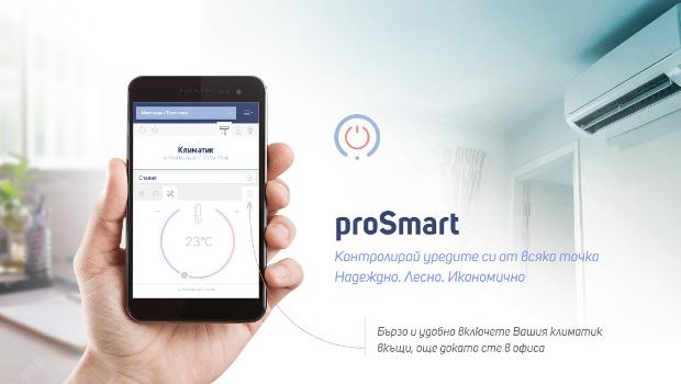 Smart home...или как да управляваме уредите у дома докато ни няма